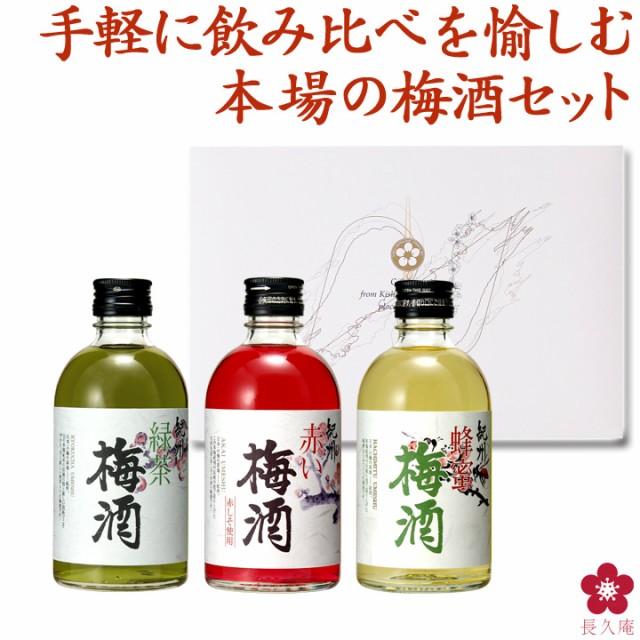 お中元 ギフト 梅酒 プレゼント 最短お届け  送料...