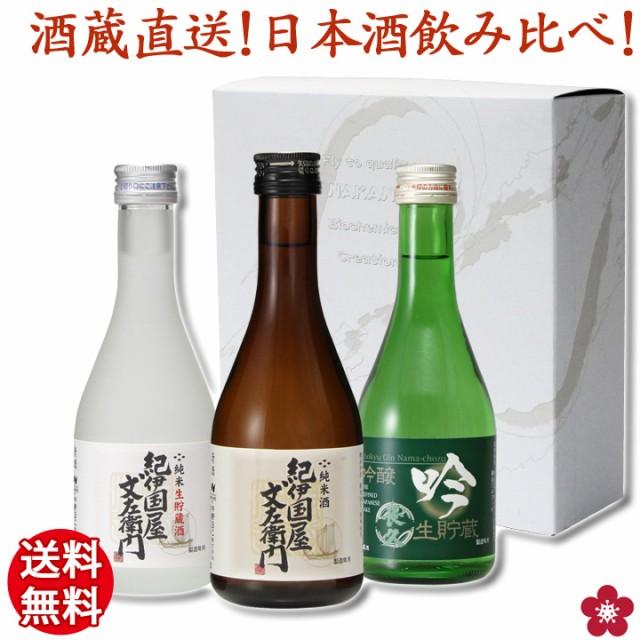 母の日 日本酒 飲み比べ ギフト プレゼント 地酒 ...
