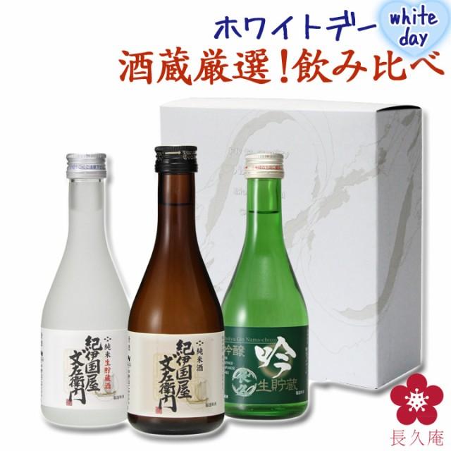 ホワイトデー 日本酒 飲み比べ ギフト プレゼント...