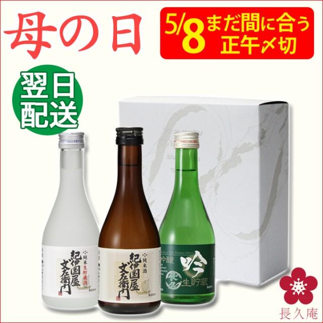 母の日 父の日 まだ間に合う 日本酒 飲み比べ ギ...