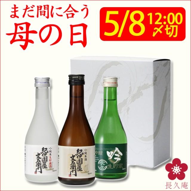 まだ間に合う 母の日 父の日 日本酒 飲み比べ ギ...