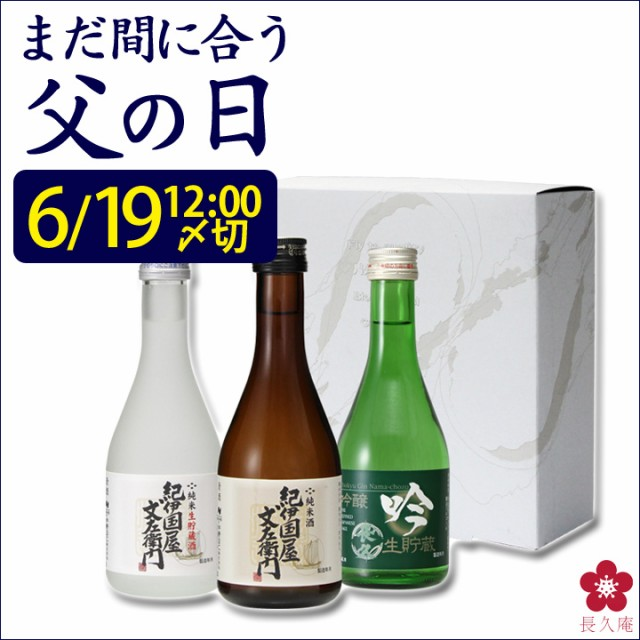 父の日 ギフト まだ間に合う 日本酒 飲み比べ プ...