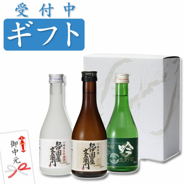 お中元 ギフト 日本酒 飲み比べ プレゼント 最短...