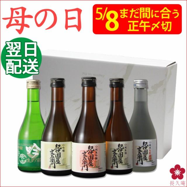 母の日 父の日 日本酒 まだ間に合う お酒 プレゼ...