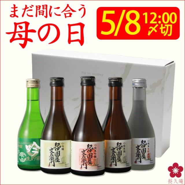 まだ間に合う 母の日 父の日 日本酒 お酒 プレゼ...