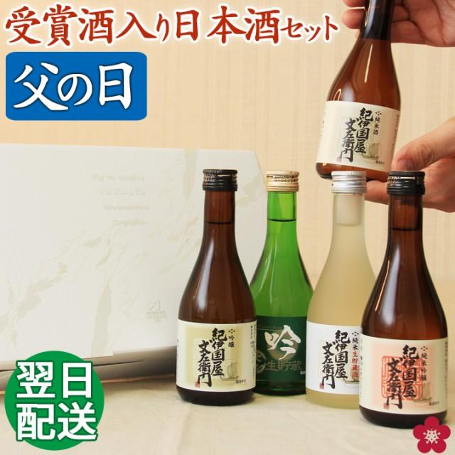 父の日 ギフト まだ間に合う 日本酒 人気 飲み比...
