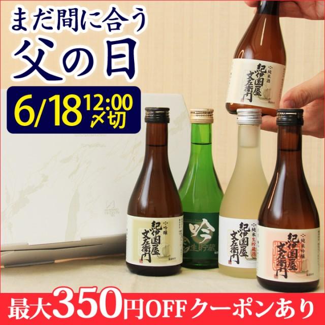 父の日 ギフト 遅れてごめんね  順次発送 日本酒 ...