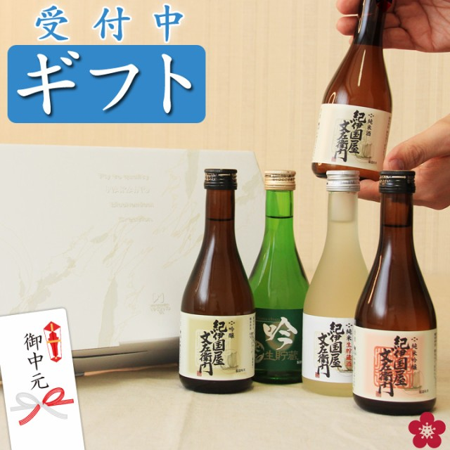 お中元 ギフト 日本酒 飲み比べ プレゼント お酒 ...