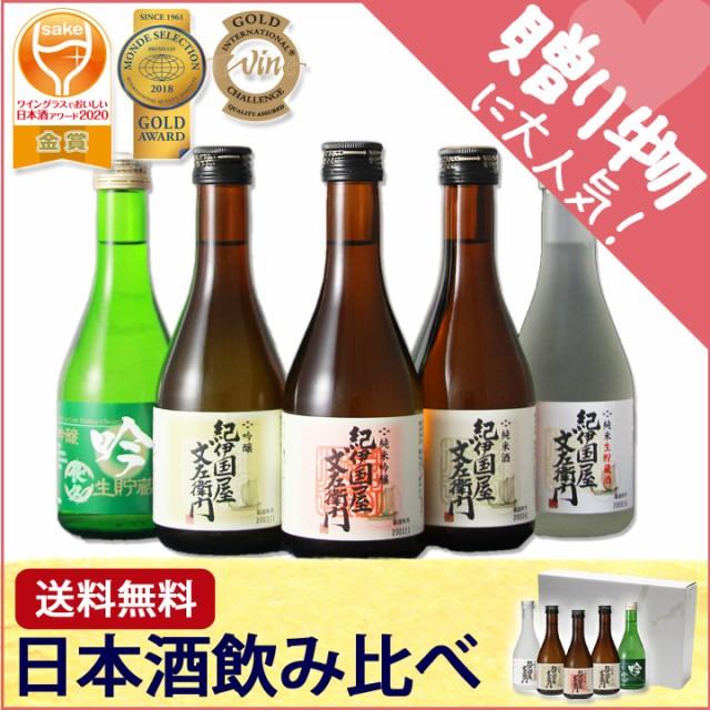 バレンタイン 日本酒 お酒 プレゼント 飲み比べ 地酒 花以外 ワイングラス 受賞酒  お祝い 内祝い 送料無料