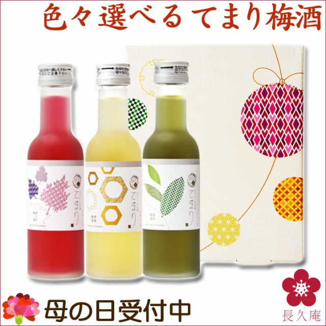 母の日 梅酒 お酒 ギフト 日本酒蔵 飲み比べ 花以...