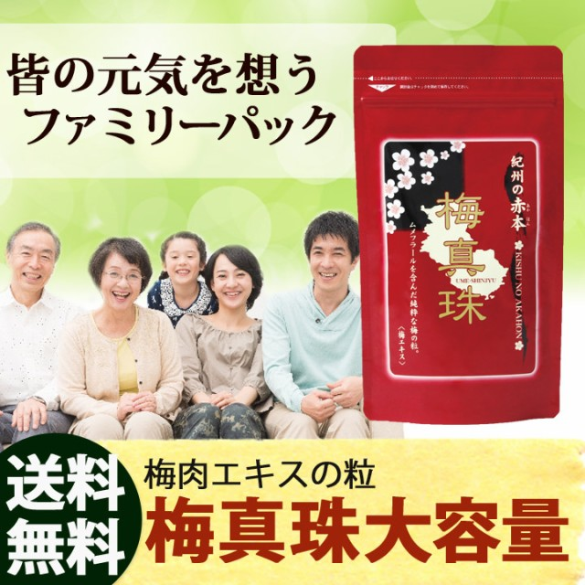 梅肉エキス 粒 梅エキス サプリ 送料無料 健康食...