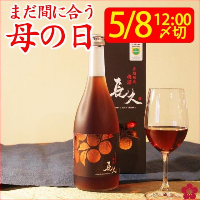 \まだ間に合う/ 母の日 梅酒 お酒 ギフト 日本...