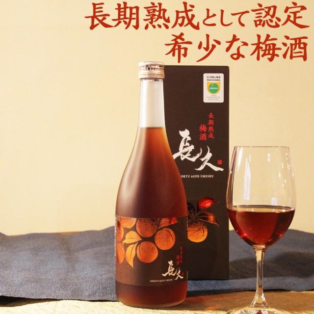 お中元 ギフト 梅酒 プレゼント お酒 熟成酒 記念...