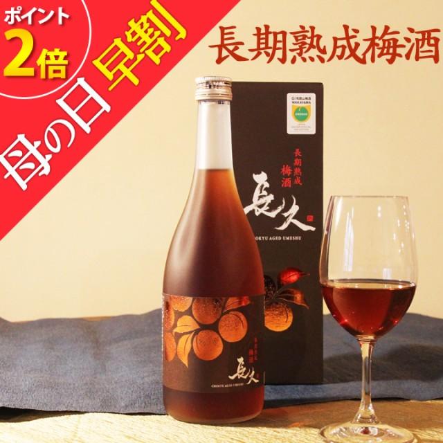 母の日 梅酒 お酒 ギフト 日本酒蔵 酒 花以外 記...
