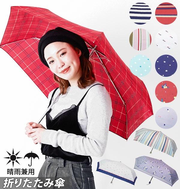 折りたたみ傘 レディース ブランド 通販 おしゃれ...