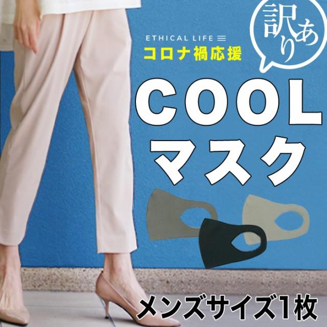 マスクでSDGs◆男性向け ビッグサイズ1枚◆夏にピ...