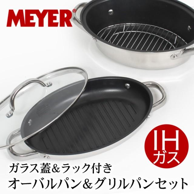 MEYER マイヤー グリルパン オーバルパン 鍋 鍋セ...