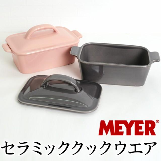 送料無料 MEYER マイヤー 鍋 セラミック クックウ...