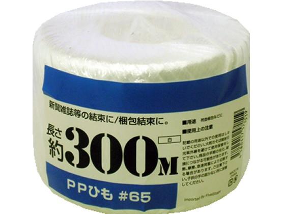 紺屋商事/PP玉巻テープ 65mm×300m 白/00720011