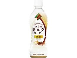 ダイドードリンコ/ダイドーブレンド コクのミルク...