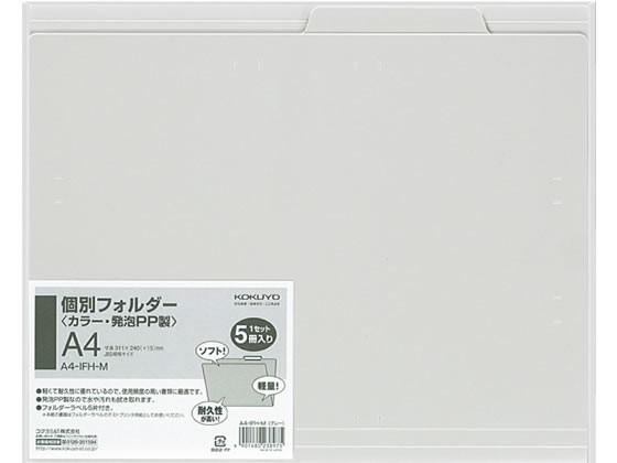 コクヨ/個別フォルダー(カラー・PP製) A4 グレー ...
