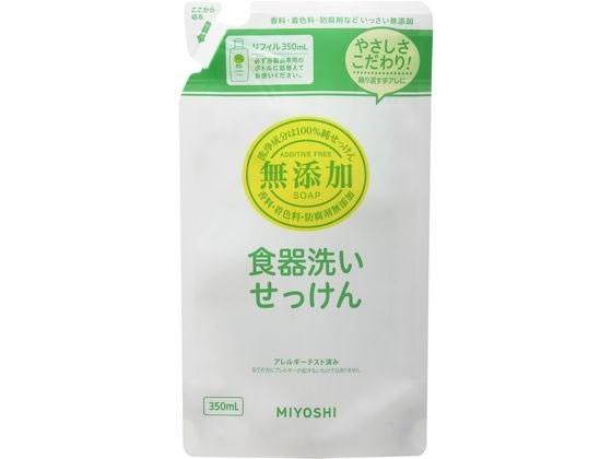 ミヨシ石鹸/無添加食器洗い石鹸 詰替用スタンディ...