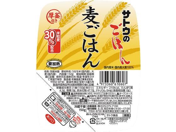 サトウ食品/サトウのごはん 麦ごはん 150g
