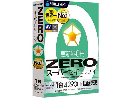 ソースネクスト/ZERO スーパーセキュリティ 1台/2...