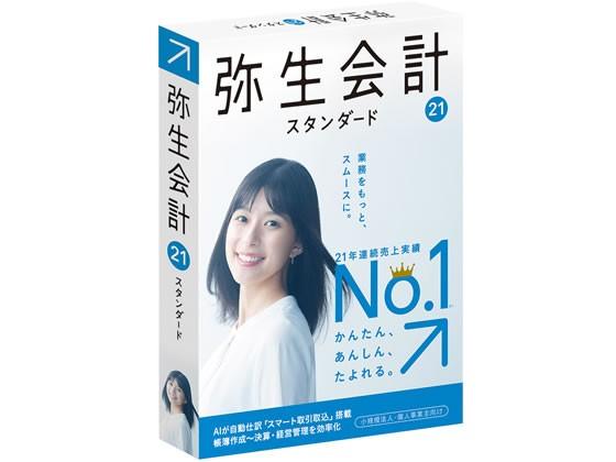 弥生/弥生会計21 スタンダード通常版 消費税対応/...