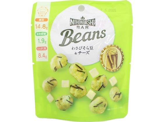 日本橋菓房/BarBeans わさびそら豆&チーズ