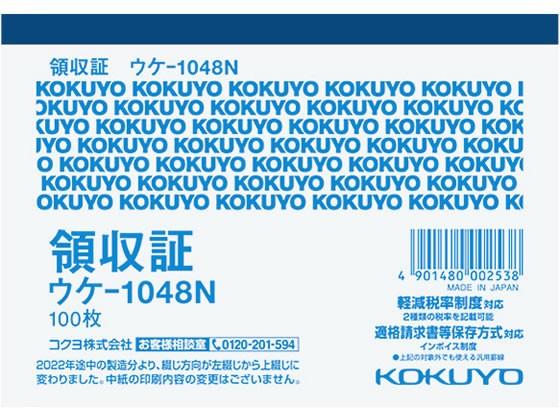 コクヨ/領収証/ウケ-1048