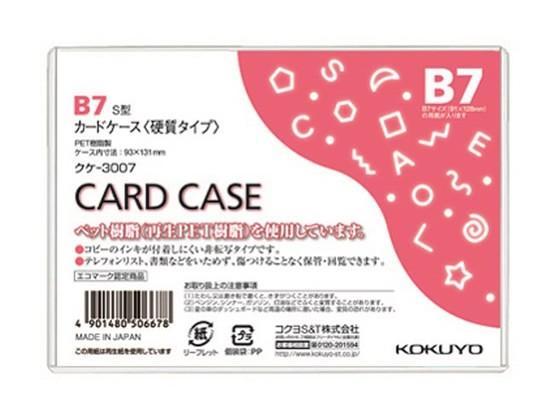 コクヨ/ハードカードケース(硬質) 再生PET B7/ク...