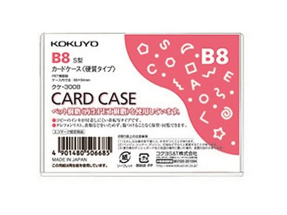 コクヨ/ハードカードケース(硬質) 再生PET B8/ク...