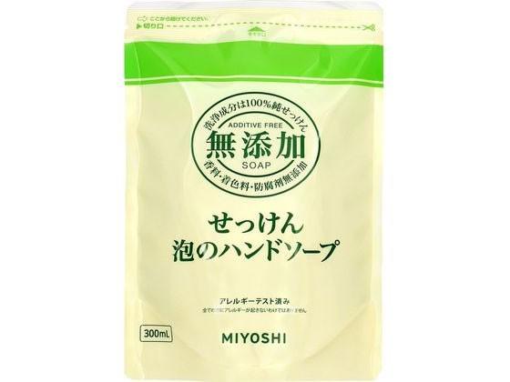 ミヨシ石鹸/無添加せっけん 泡のハンドソープ 詰...