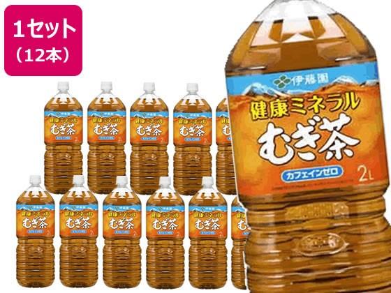 伊藤園/健康ミネラルむぎ茶 2L 12本