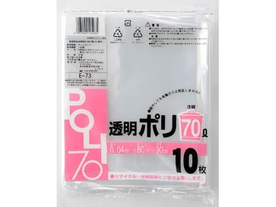 システムポリマー/ゴミ袋 70L 透明 10枚/E-73
