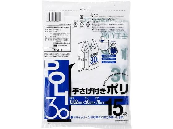 システムポリマー/容量表記手提げゴミ袋半透明30L...