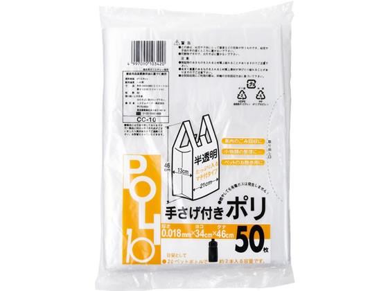 システムポリマー/手提げ付きポリ袋 半透明 10L 5...
