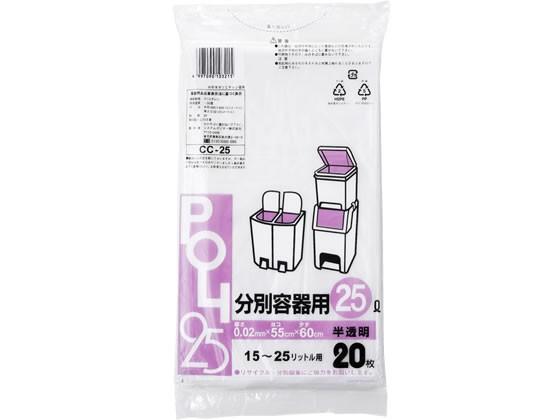 システムポリマー/分別容器用ポリ袋 半透明 25L 2...
