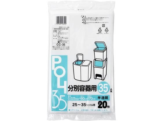 システムポリマー/分別容器用ポリ袋 半透明 35L 2...