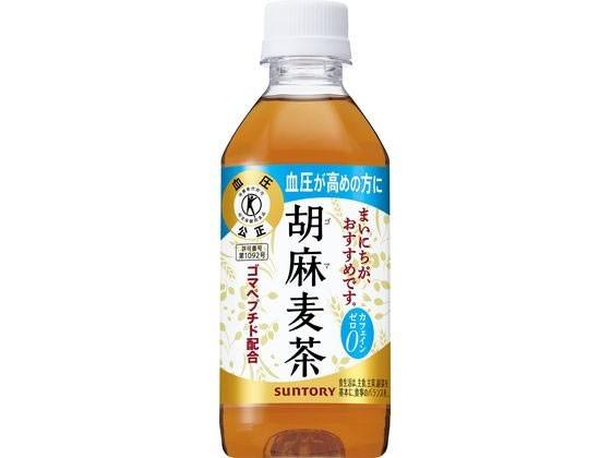 サントリー/胡麻麦茶(特定保健用食品) 350ml