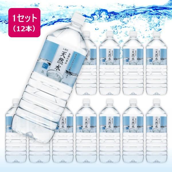 国産 ミネラルウォーター 自然の恵み 天然水 2L×...