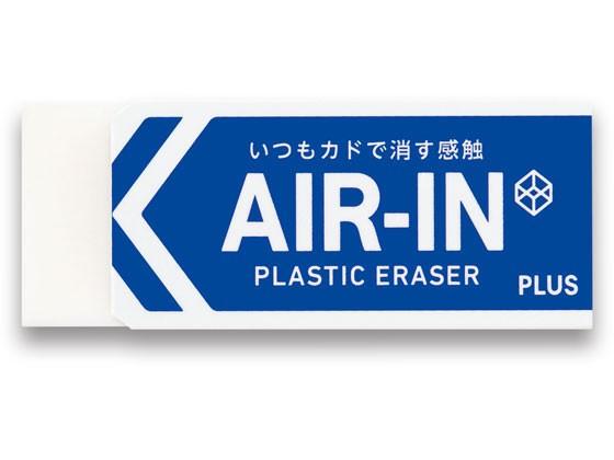 プラス/ER-060AI プラスチック消しゴム エアイン ...