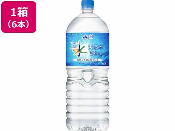 アサヒ飲料/おいしい水 天然水 富士山 2L 6本