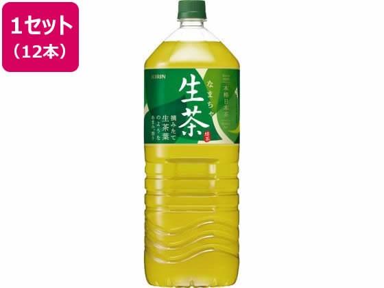 キリン/生茶 2L×12本入