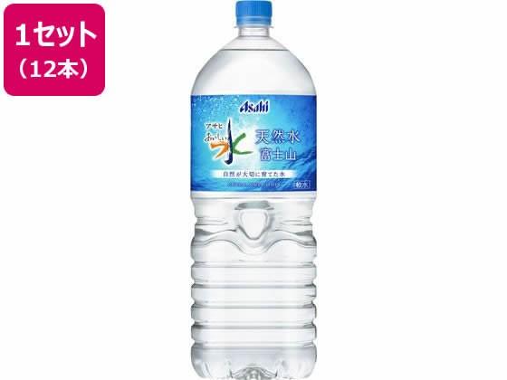 アサヒ飲料/おいしい水 天然水 富士山 2L 12本