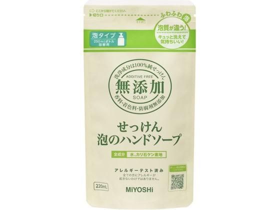 ミヨシ石鹸/無添加 泡のハンドソープ 詰替M 220ml...