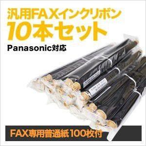 ミヨシ(MCO)汎用FAXインクリボン Panasonic(パナ...