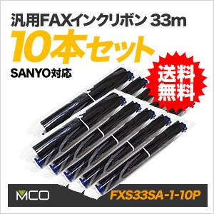 ミヨシ(MCO) 汎用FAXインクリボン SANYO(サンヨー...