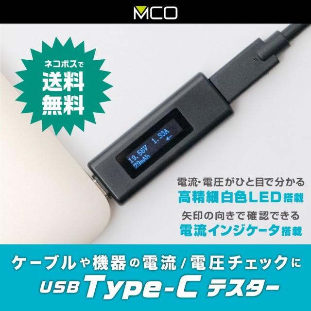 ミヨシ(MCO) USB Type-C専用 USBテスター STE-03C...